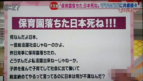 【悲報】「保育園落ちた」3人に1人、日本◯ねは効果無かった模様