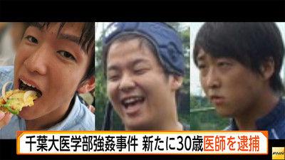 千葉大医学生集団暴行事件 全 員 不 起 訴 !