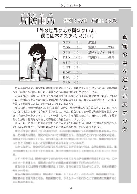 文書名 _ワイズマンホール再構成版-2_ページ_3