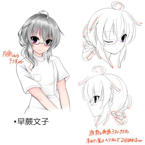 sawarabi_ayako_design