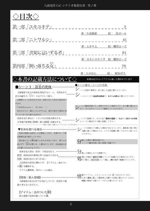 文書名 _九頭竜堂CoCシナリオ集 -雪ノ書- 原稿テスト24