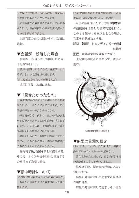 文書名 _ワイズマンホール再構成版-2_ページ_4