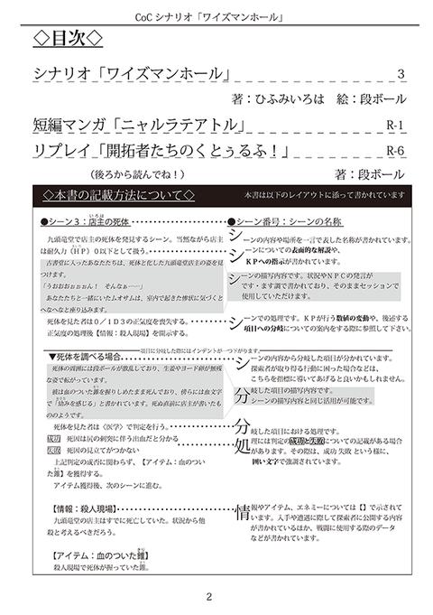 文書名 _ワイズマンホール再構成版-2_ページ_1