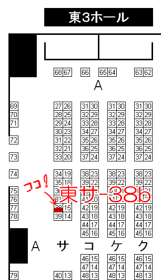 C87ブース位置