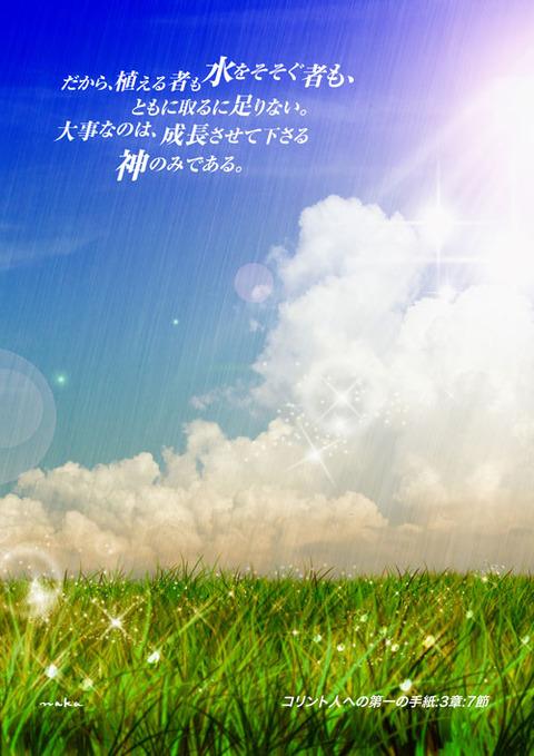 1コリント3章7節_成長_web