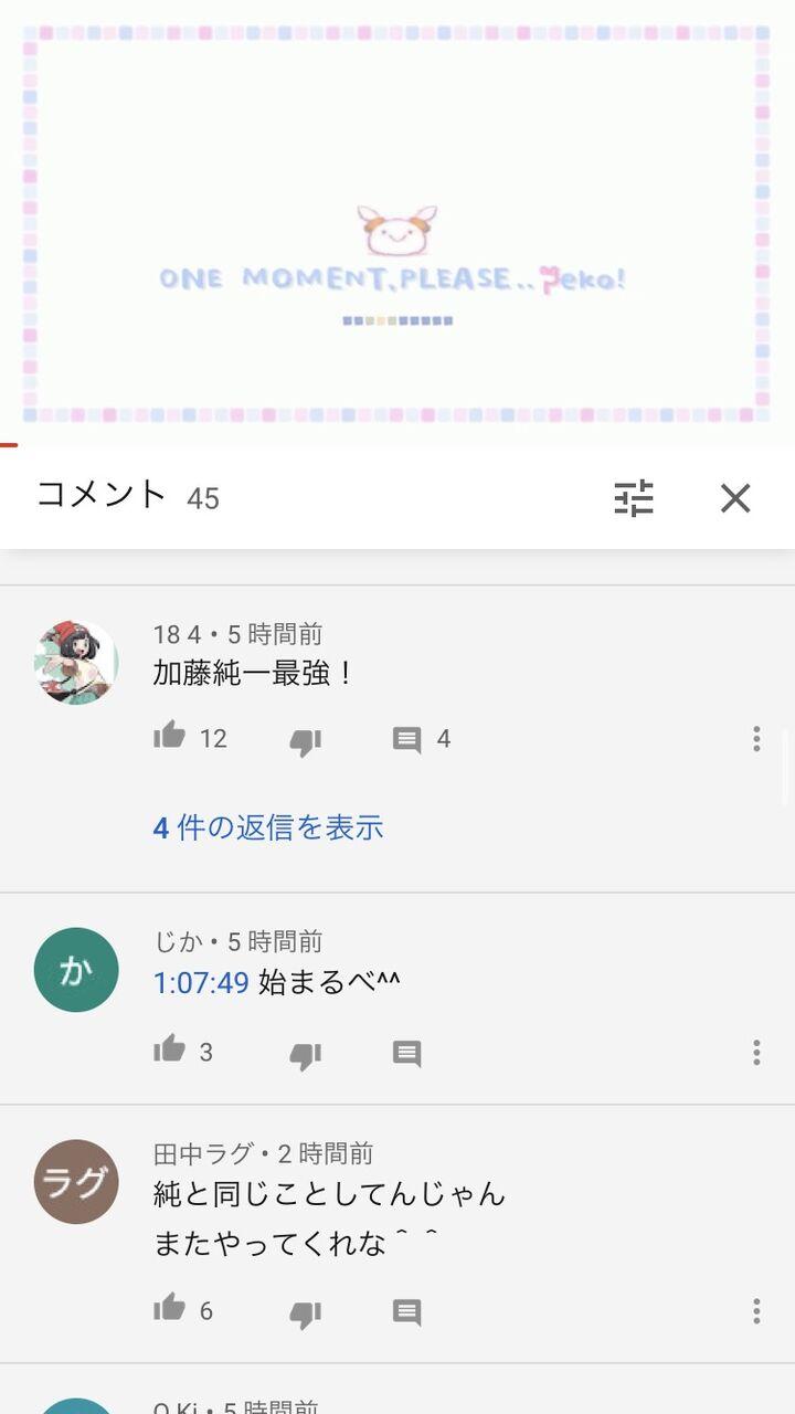 加藤純一 衛門
