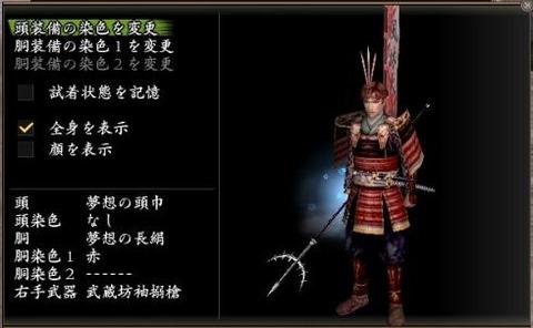 リベンジ・・・仏門+家臣&ソロ : お立ち台接待日記