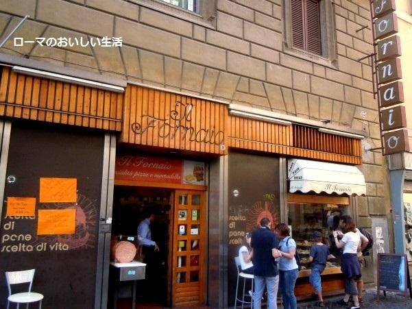 ローマのおいしい生活-店