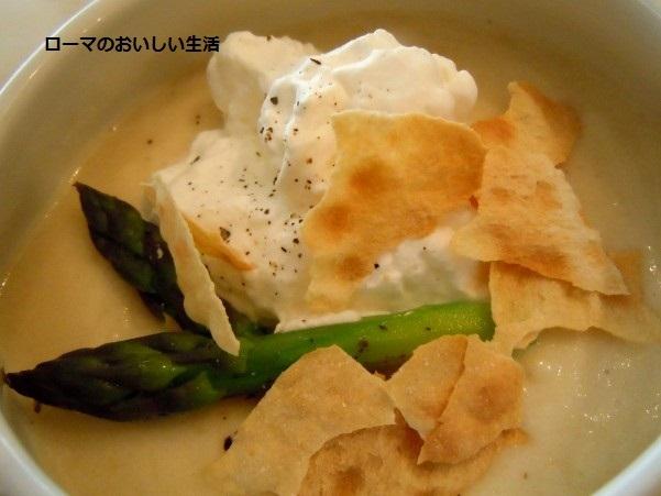 ローマのおいしい生活-スープ