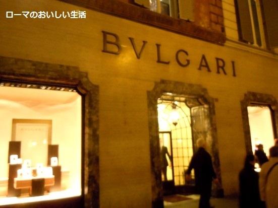 ローマのおいしい生活-ブルガリ