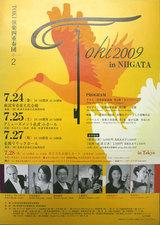toki2009inniigata