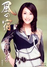 mizuta_ryuko