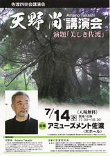 10-07-14天野尚講演会