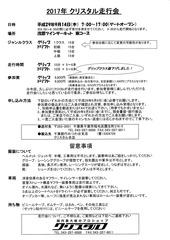 IMG_20170809_0001-1