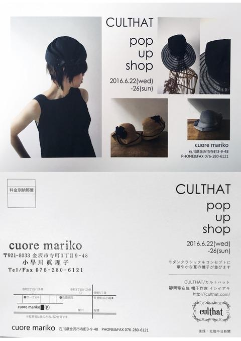 ギャラリー&ショップcuore mariko よりお知らせです。