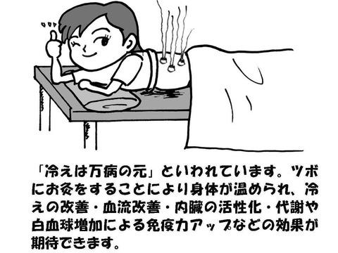 お灸ポスター2JPEG
