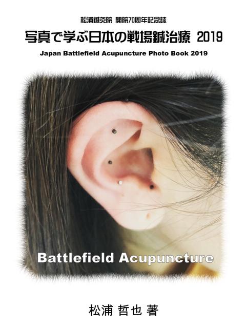 写真で学ぶ戦場鍼治療2019監修用フォト(0)