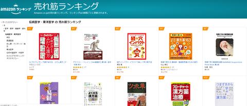 amazon伝統医学・東洋医学の売れ筋ランキング5位 (2)