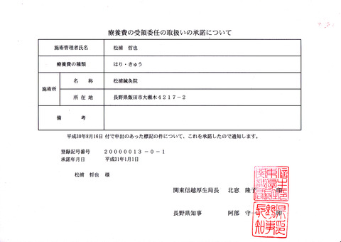 許可証(関東厚生局)_0001