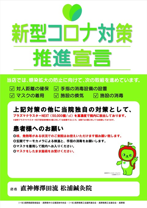 コロナ対策ポスター(県指導版)