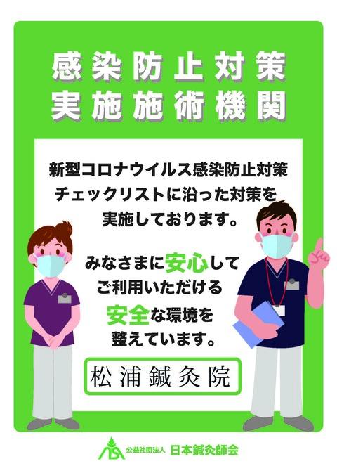 anshin-nisshin(松浦鍼灸院)_ページ_1