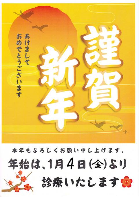 謹賀新年(新年は~)