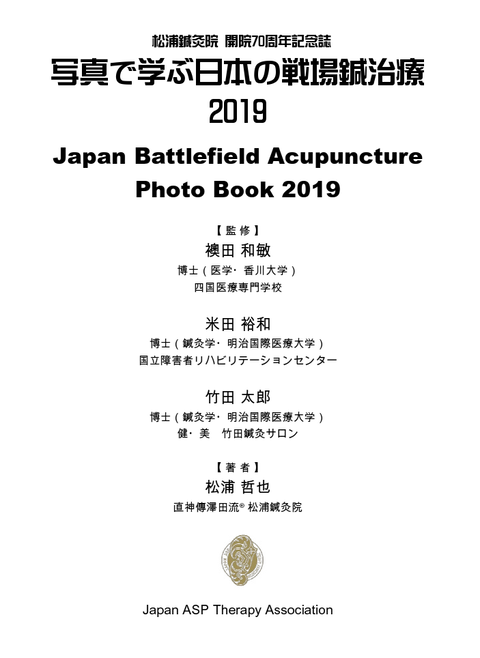 写真で学ぶ戦場鍼治療2019監修用フォト(1)