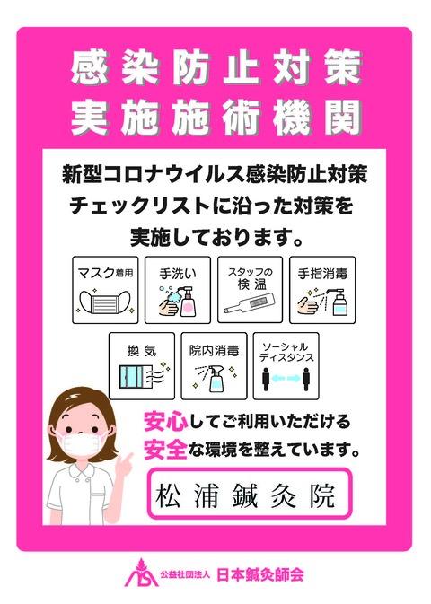 anshin-nisshin(松浦鍼灸院)_ページ_3