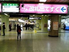 JR東京駅八重洲北口改札