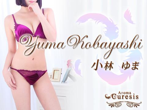 yuma_kobayashi_01