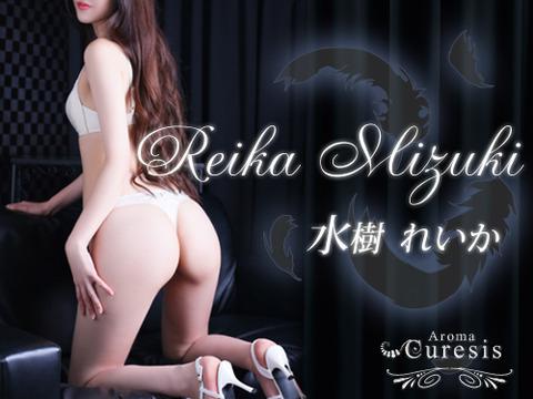 reika_mizuki_01