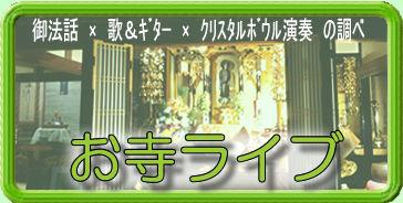 お寺ライブ