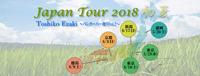 FB用_Header_日本ツアー2018初夏