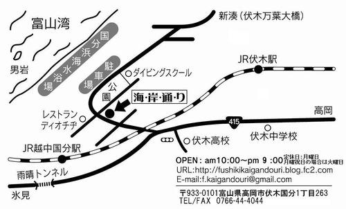 海岸通り_Map