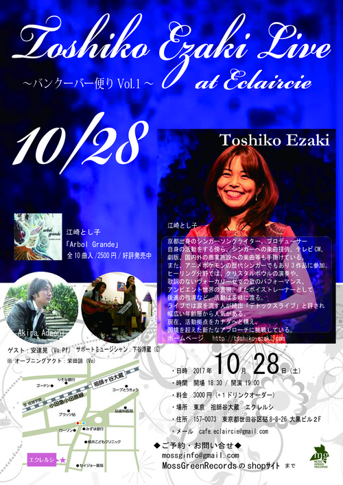 東京フライヤー_171028_guest