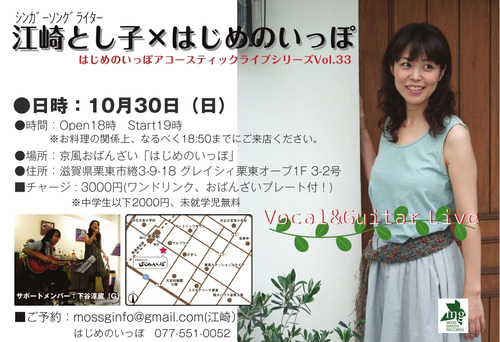 ToshikoEzaki_Live161030_Fly