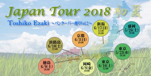 FB用_イベントページ_日本ツアー2018初夏