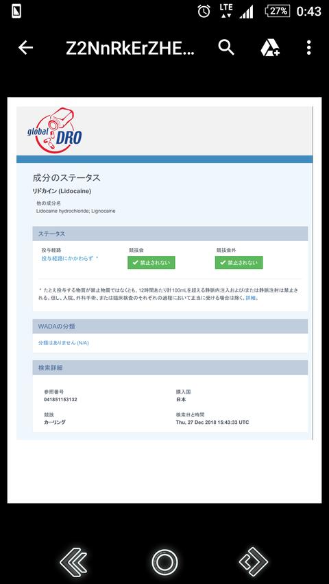 Screenshot_20181228-004346
