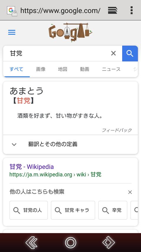 Screenshot_20180610-183404