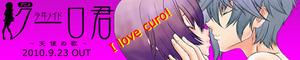 curo_o-en2