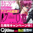 gyutto_curo