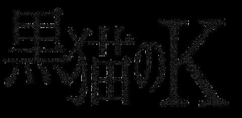 黒猫のKロゴ