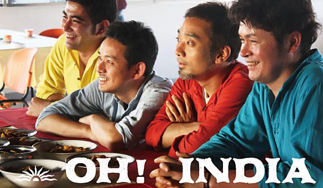 「インドよ!」刊行記念ランチ&トークショウのお知らせ