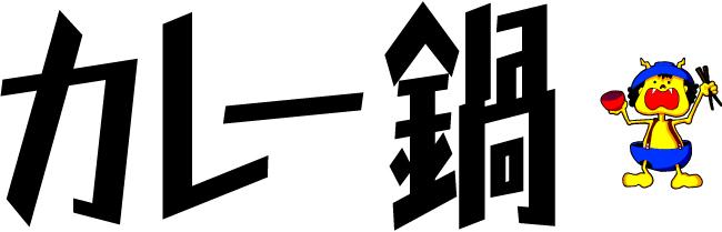 大阪 京橋「カレー鍋ダイニング ...