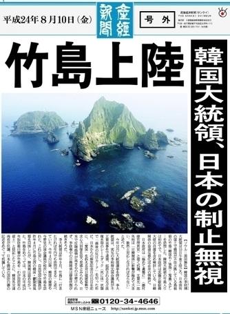 韓国の李明博大統領が竹島に上陸 : 普通モード(´・ω・`)