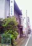 s-松尾食堂 1