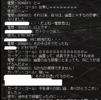 電撃2-5
