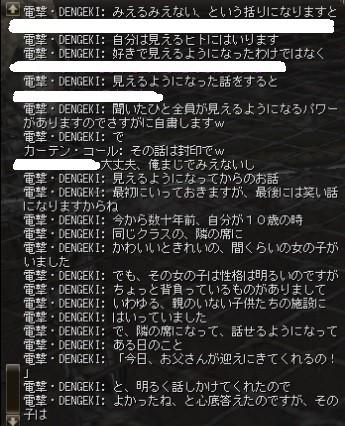 電撃2-1