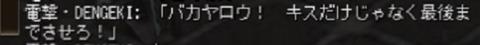 電撃2-4