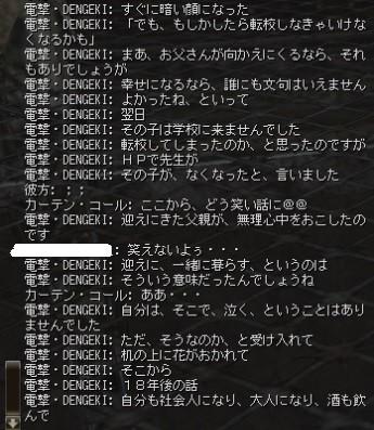 電撃2-2